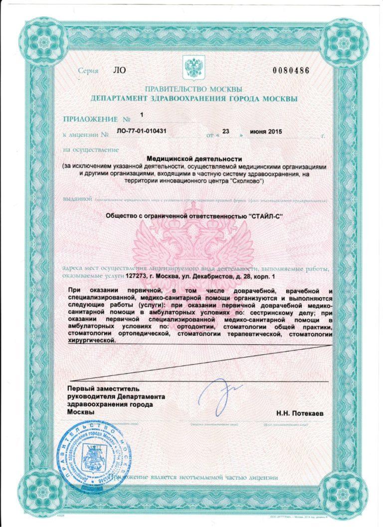 Лицензия клиники Стайл-С