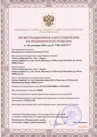 ru-implantaty-ts-sa