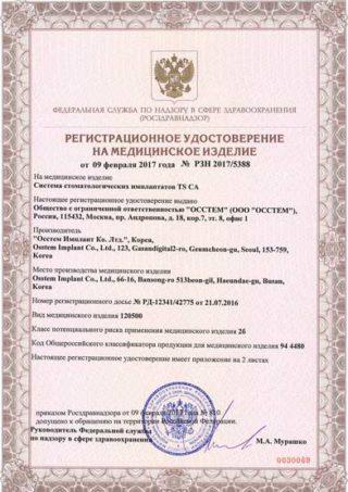 ru-tsca